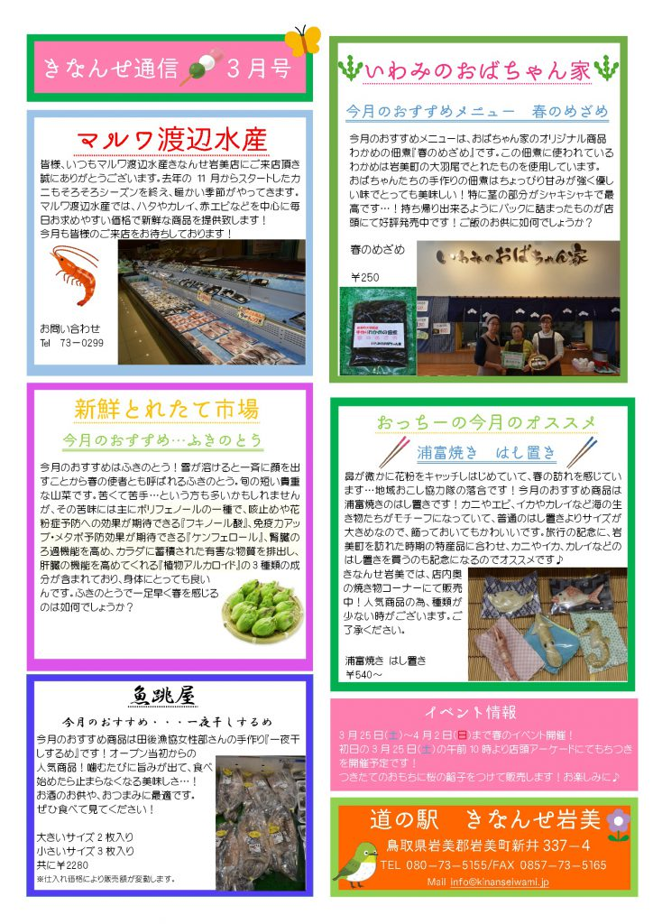 きなんせ通信3月号-001
