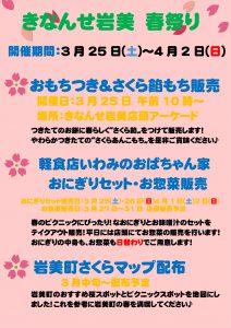 桜まつりポスター-001