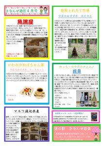 きなんせ通信4月号-001 (1)