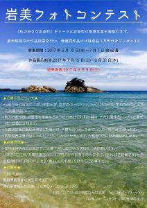 岩美フォトコンテストポスター-001