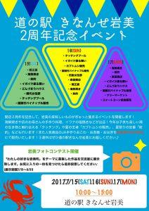 2周年記念イベント-001
