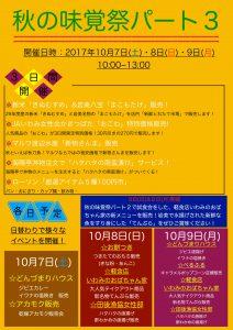 味覚祭3−2-001 (1)