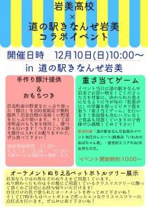 岩美高校イベント-001