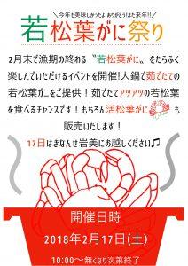 若松葉ガニ祭りポスター-001 (2)